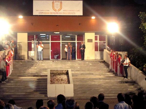 Выступление наших делегатов на Международном фестивале Стружские вечера поэзии, 2012 г.