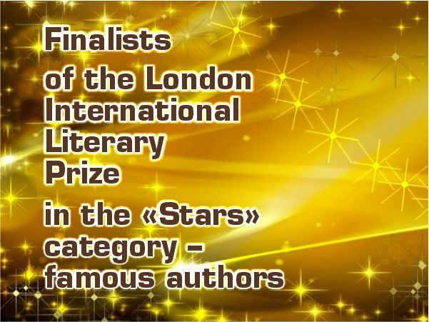 Finalists of the London International Literary Prize in the «Stars» category – famous authors.
