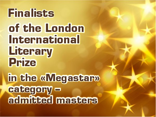 Finalists of the London International Literary Prize in the «Megastar» category – admitted masters.